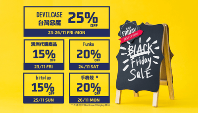 Black Friday & Cyber Mondy 優惠時間表