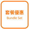 Bundle Set