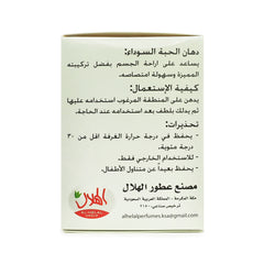Al Helal, Black Seed Massage Rub, 80 g