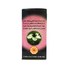 Al Marwaani, Black Seed Oil, 50 ml