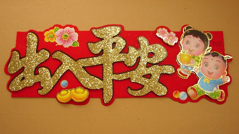 Chinese New Year Banners-Bringing Wealth - Asianly