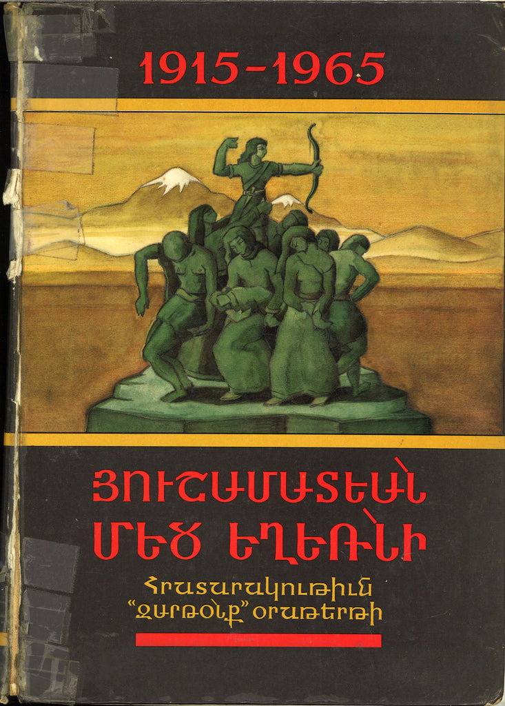 Hushamatean Mets Egherni, 1965, and the Rebirth of Armenian Genocide Scholarship