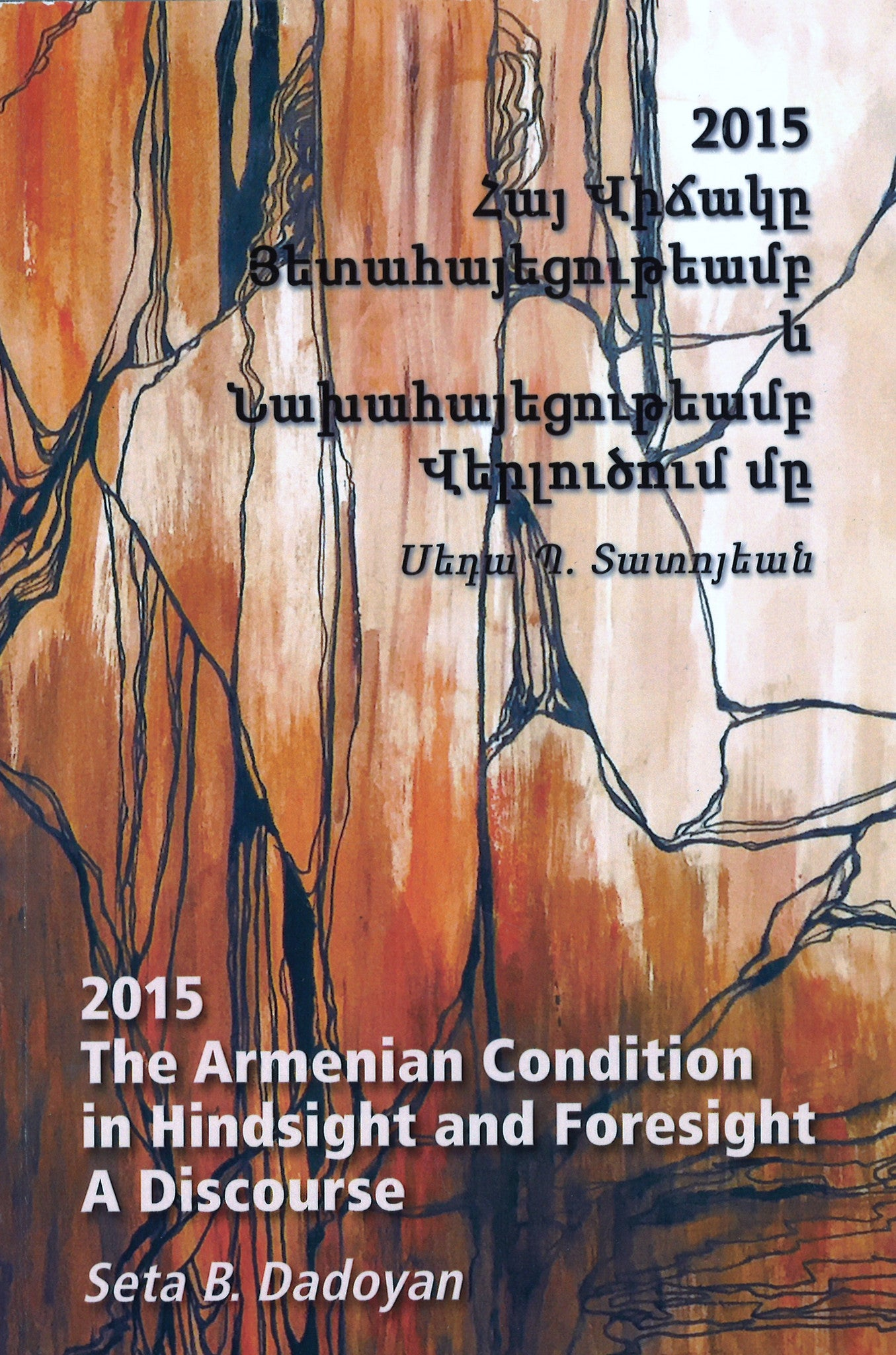 ARMENIAN CONDITION IN HINDSIGHT AND FORESIGHT - A DISCOURSE