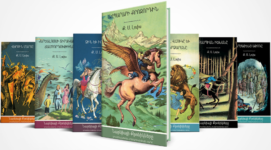 CHRONICLES OF NARNIA ~ Western Armenian Edition Complete Set of Seven