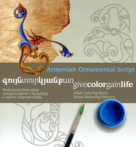 ARMENIAN ORNAMENTAL SCRIPT: Give Color Gain Life Adult Coloring Collection
