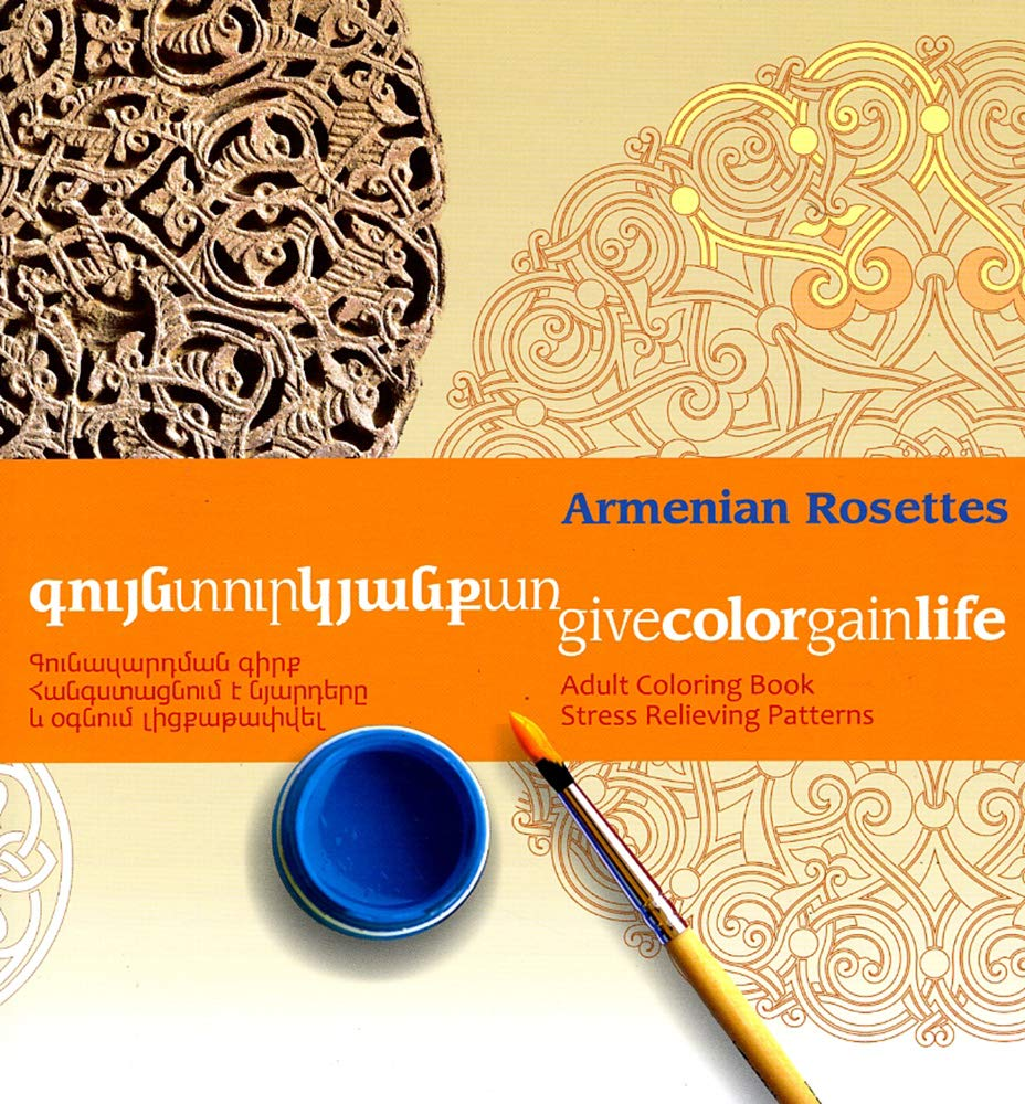 ARMENIAN ROSETTES: Adult Coloring Book, Stress Relieving Patterns