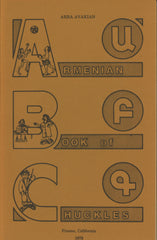 ABC: ARMENIAN BOOK OF CHUCKLES