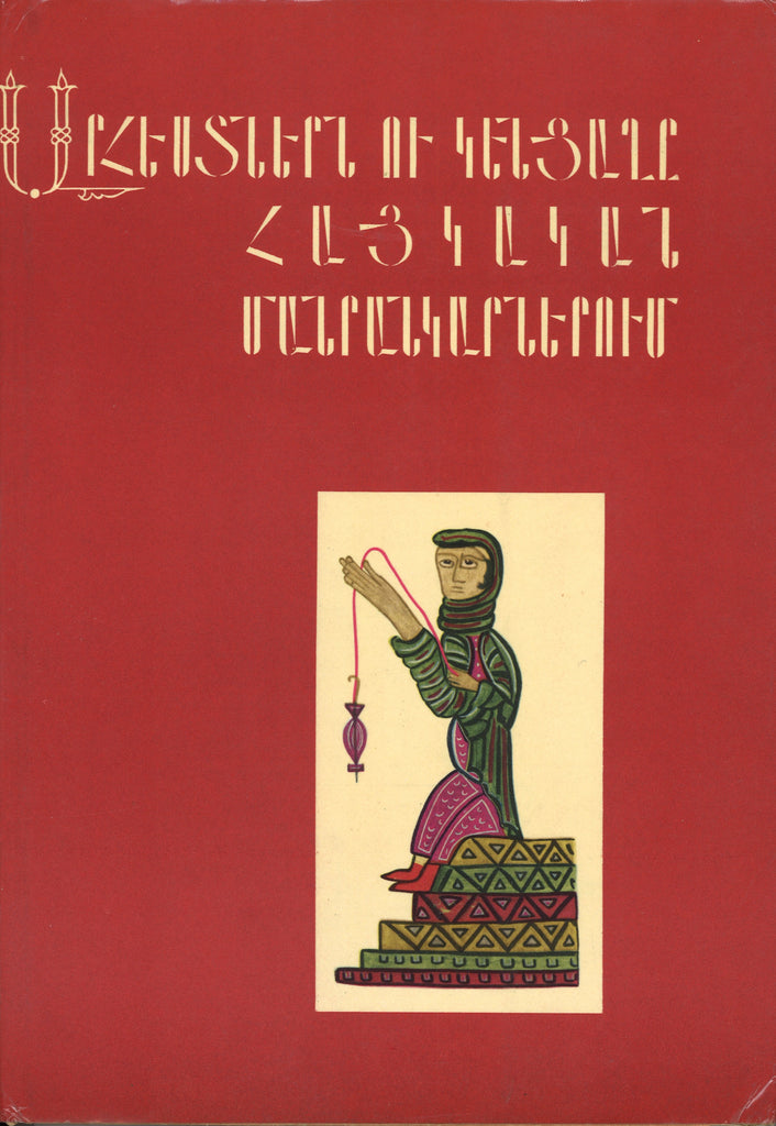 CRAFTS AND MODE OF LIFE IN ARMENIAN MINIATURES
