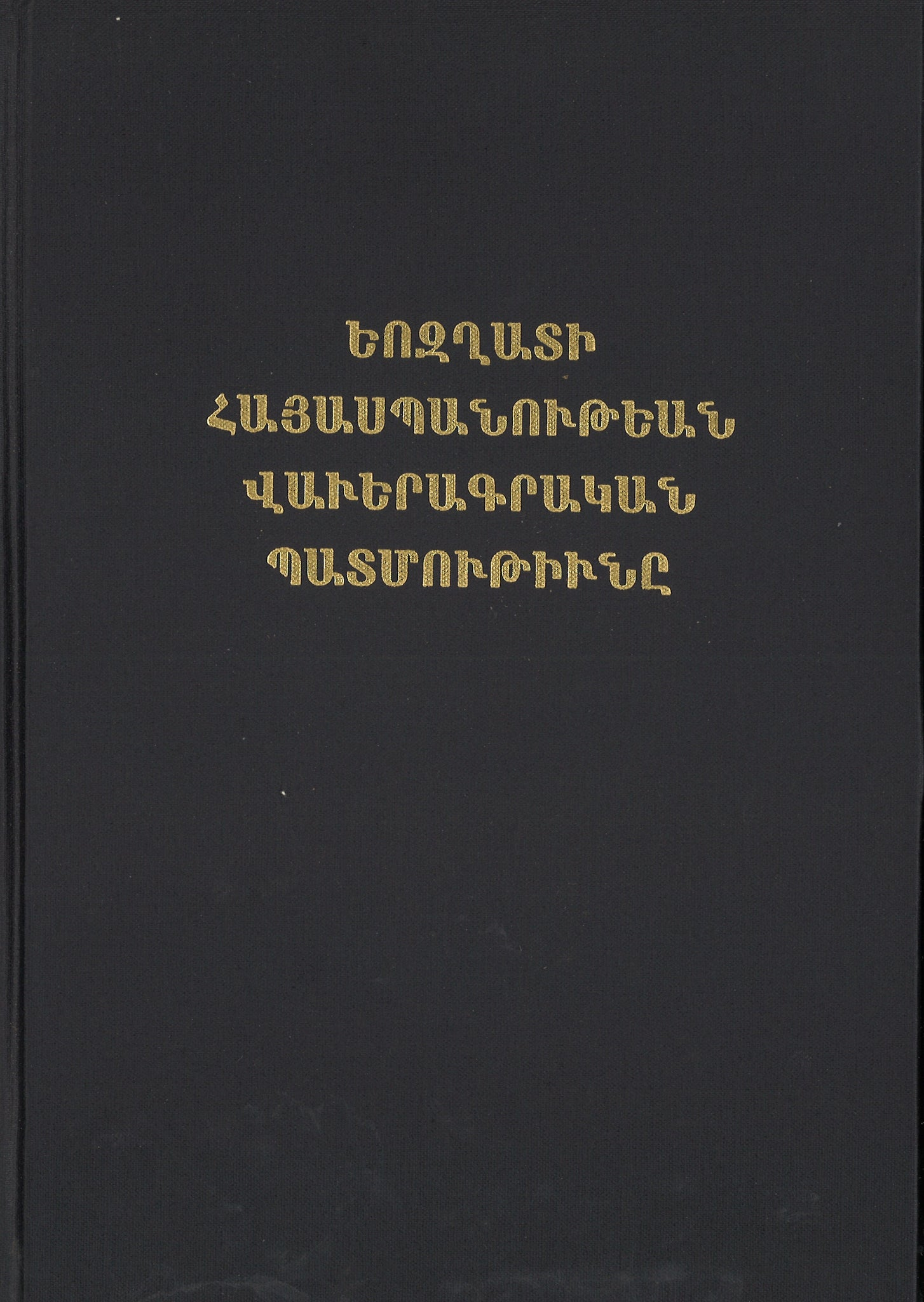 YOZGATI HAYASPANUTEAN VAWERAKAN PATMUTIUNE: Documentary History of the Armenocide in Yozgat
