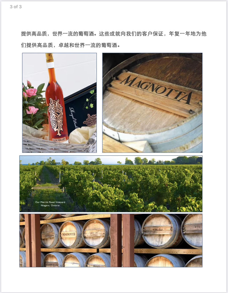 中国邮寄:酒:加拿大Magnotta酒庄(3):加拿大品味威达尔晚收白冰酒 375毫升/ Canadian Style Vidal Late Harvest 375ml