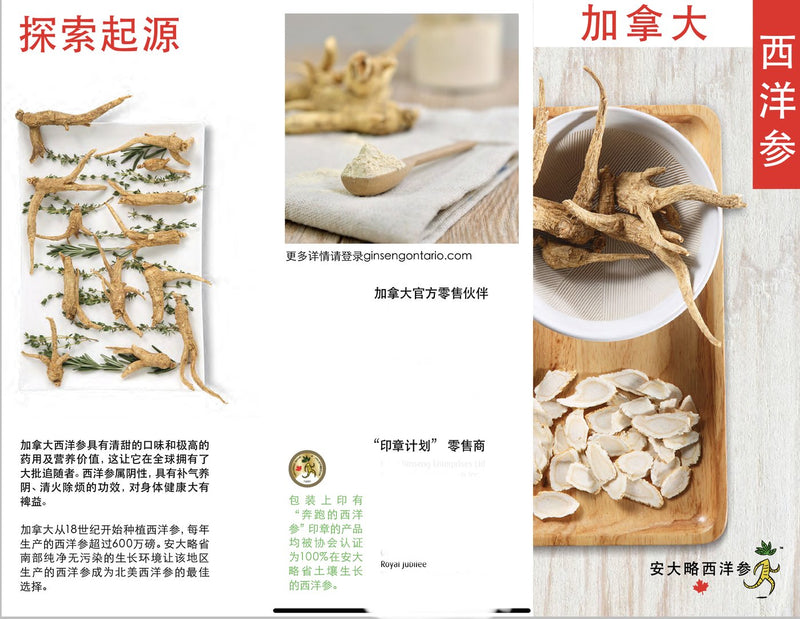 加拿大邮寄-5年加拿大安省花旗参-大片 / 5 Year Canadian Ginseng - Large Slices (Order to Canada)