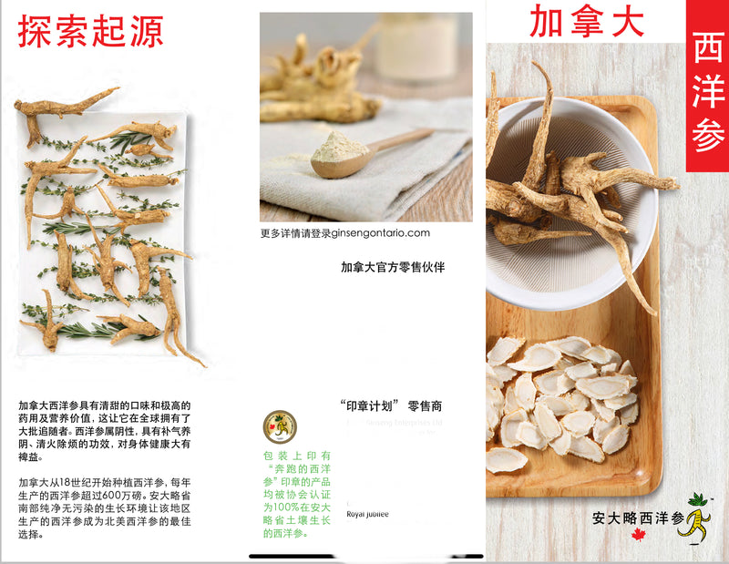 中国邮寄-5年加拿大安省花旗参-小腿/ 5 Year Canadian Ginseng - Small Prong (Order to China)