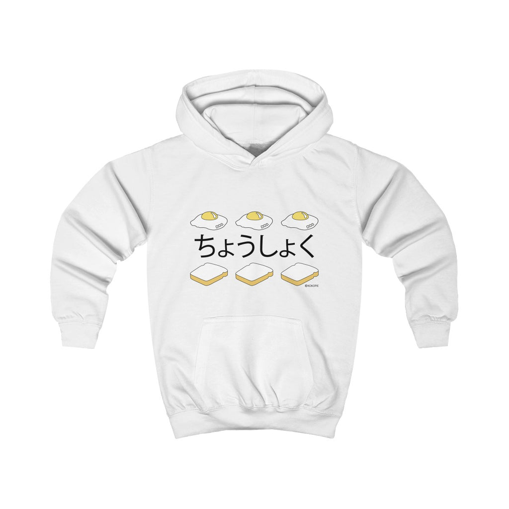 KAWAII BREAKFAST EGG TOAST KIDS HOODIE -KOKOBABY