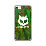 "ALIEN KOKO NEKO ""WHERE ARE YOU FROM?"" iPhone case (5, 5s, 6, 6plus, 7, 7Plus)"