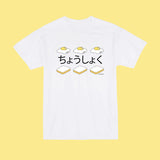 Breakfast Aesthetic EGG TOAST unisex Tee