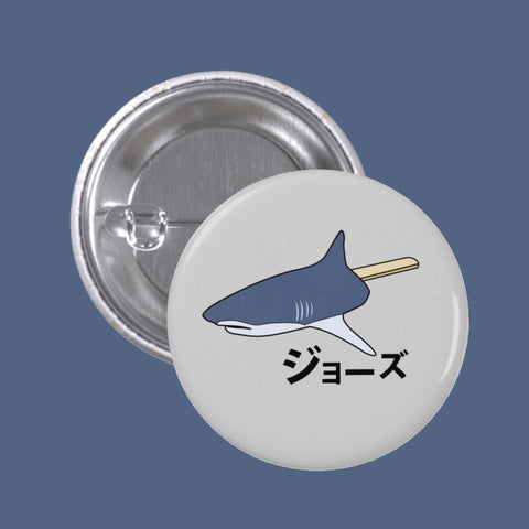 SHARK JAWS PIN