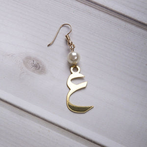 Aral Arabic Letter Earrings with Pearls