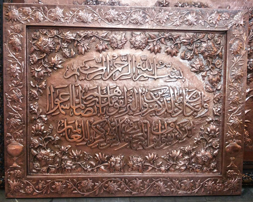 Islamic Verse Embossed On Copper Plate