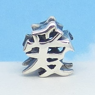 Chinese Symbol Love European Charm Bead .925 Sterling Silver - Fits Pandora Bracelets - Euro Charm - Hypoallergenic - Spacer Bead - 160530