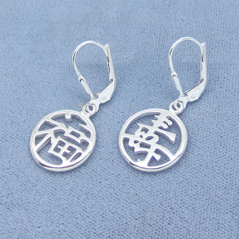 Happiness & Long Life Chinese Symbol Earrings Leverback Dangle 925 Sterling Silver Mismatched Earrings Cute Earrings - 241056