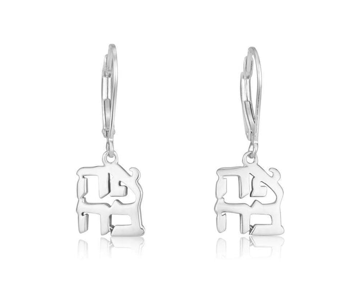 Ahavah earrings long clasp in 925 Sterling silver