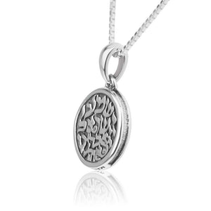 Genuine 925 Sterling Silver Chain Necklace, Engraved Shema Israel Pendant Charm, 18 Inch Box Chain, by Marina Jewelry. EAN 660042197733