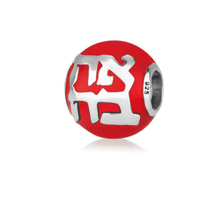 Charm bead Love in Hebrew on Red Enamel in 925 Sterling Silver made in the Holy Land