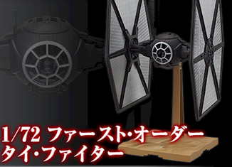 BANDAI Star Wars TFA Tie Fighter 1/72