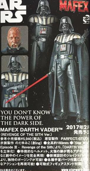 MAFEX Star Wars Darth Vader New Version