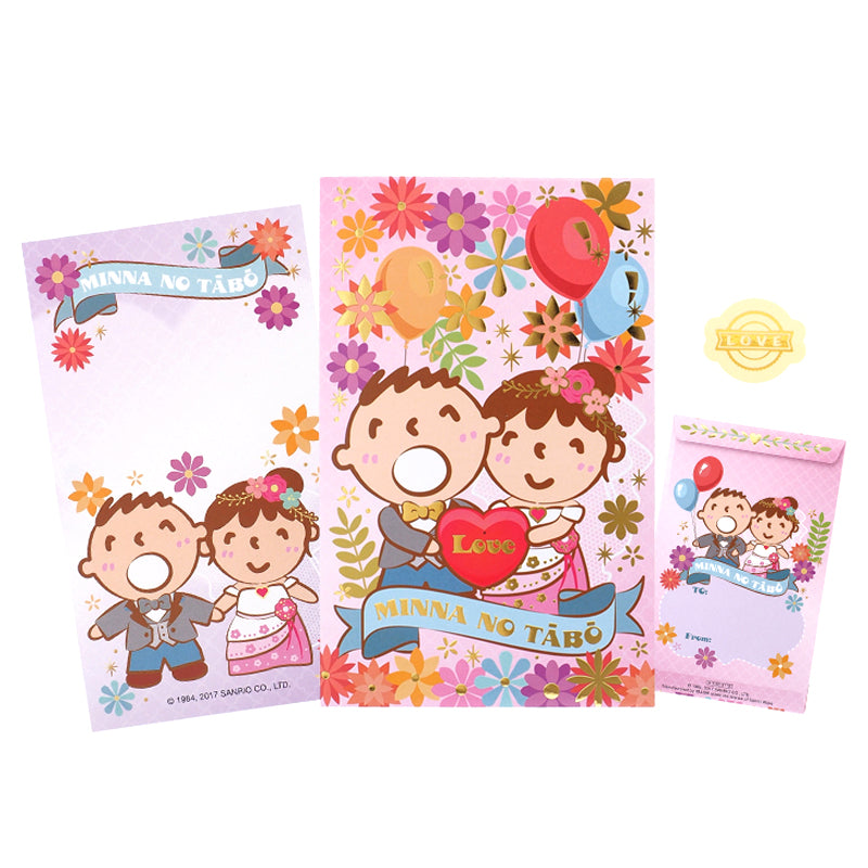 Minna No Tabo Greeting Envelope (Large Size) 賀封