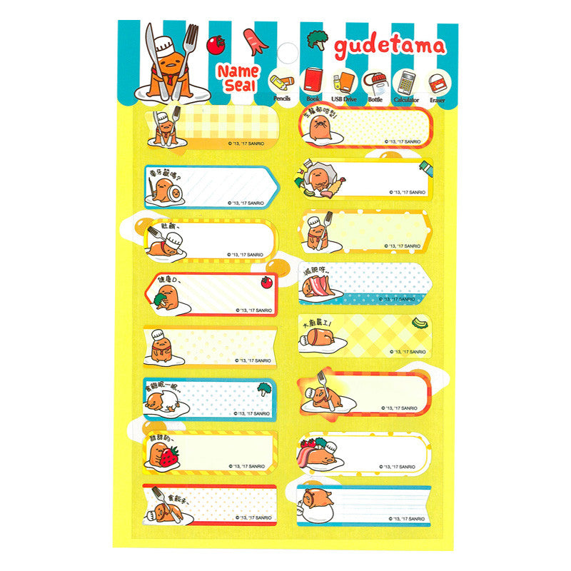 Gudetama Name Sticker 姓名貼紙
