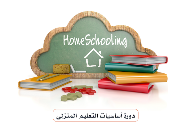 Homeschooling Essentials Course