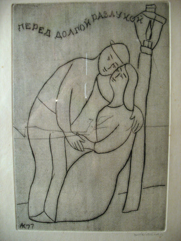 Anatoli Kaplan (Russian-Israeli, 1903-1980), Untitled, drypoint etching, signed and dated 1977