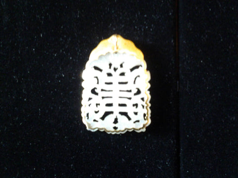 Chinese White Nephrite Jade Pendant or Brooch, mounted in 14k yellow gold, carved with double happiness Chou