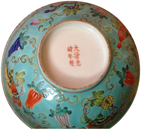 Chinese Porcelain Bowl with Guangxu Reign Mark