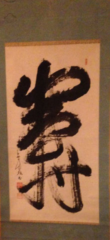Japanese Calligraphy Mounted as a Hanging Scroll