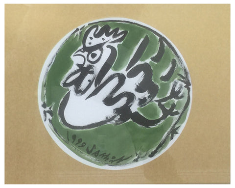 "Sa Sukwon (South Korean, b. 1960), ""Rooster of the Zodiac"", 1999, ink and color on paper card, signed"
