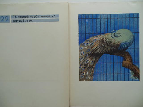 """The Peacock"" by Zachariah Papantone and John Kefalleno, Pub. Athens, 1942, poetry by Papantone, woodblock ill. signed by Kefalleno"