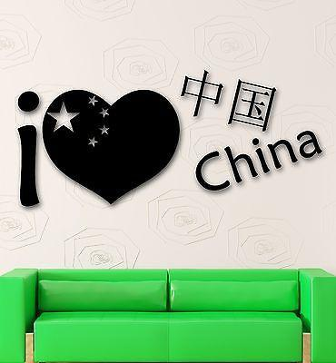 Wall Sticker Vinyl Decal China Symbol Chinese East Asia Beijing Unique Gift (ig2025)
