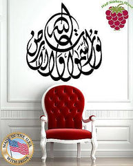 Vinyl Sticker Wall Art Decor Allah is the Light of Heavens & Earth Muslim Unique Gift EM055