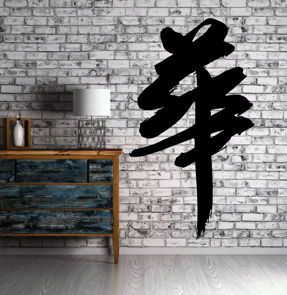 Chinese Calligraphy For SPLENDID Decor Wall Mural Vinyl Art Decal Sticker M476