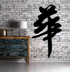 Chinese Calligraphy For SPLENDID Decor Wall Mural Vinyl Art Decal Sticker Unique Gift M476