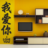 I Love You - Chinese Writing - Wall Art