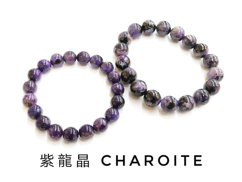 Charoite, Bracelet, Single-Loop Elastic | 紫龍晶, 單圈手鏈