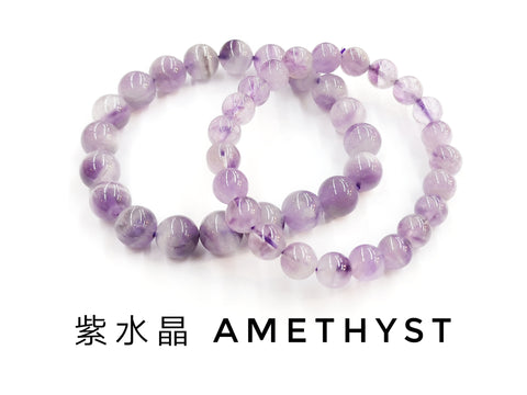 Amethyst, Bracelet, Single-Loop Elastic | 紫水晶, 單圈手鏈