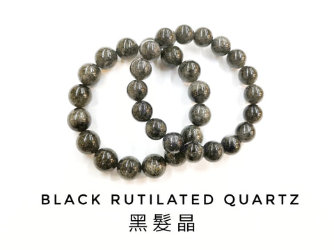 Black Rutilated Quartz, Bracelet, Single-Loop Elastic | 黑髮晶, 單圈手鏈
