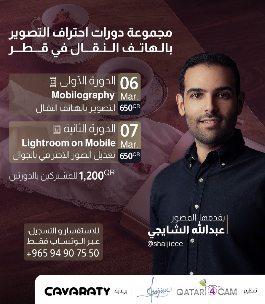 Lightroom on mobile workshop with alshaijee 7th march