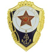 "BDG- RUSSIA, SAILOR (1-5/8"")"