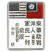 "Pins: USAF - Air Force,WWII,CHINA BLOOD CHIT (1"")"