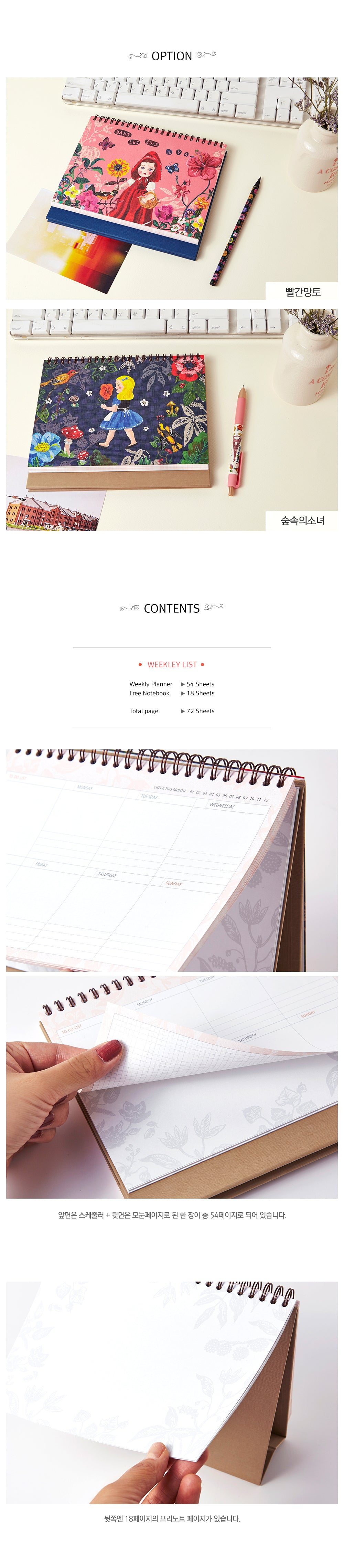 Weekly Desk Scheduler Nathalie Lété - Red cape - NL9257